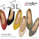 【kilakila*キラキラ】【大きいサイズ対応S〜3L(25.5cm)】日本製(国産)●人工皮革スエードでとんがりなポインテッドトゥのぺたんこパンプス。シンプルなアーモンドトゥは赤や黒のローヒールなフラットシューズで、痛くないレディース靴