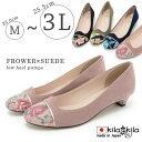 【kilakila*キラキラ】【大きいサイズ対応M〜3L(25.5cm)】日本製(国産)●花柄×スエード調のバイカラーがおしゃれなローヒールのラウンドトゥぺたんこパンプス。カジュアルなフラットシューズは痛くないレディース靴