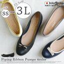 【kilakila*キラキラ】【大きいサイズ対応SS〜3L(25.5cm)】日本製(国産)●ラウンドトゥの上品大人カジュアルバレエパンプス。通勤や普段使いなど幅広く使えるぺたんこローヒールで歩きやすいリボンペタンコレディース靴