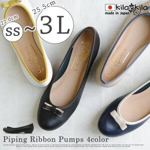 【kilakila*キラキラ】ラウンドトゥの上品大人カジュアルバレエパンプス。通勤や普段使いなど幅広く使えるぺたんこローヒールで歩きやすい女性らしいリボンペタンコレディース靴