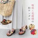 ◆2017春夏新作◆【kilakila*キラキラ】日本製(国産)●下駄 女性 下駄風サンダル レディ