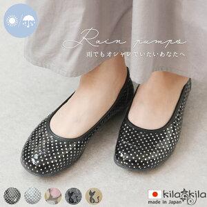日本製(国産)●梅雨の時期に味方してくれる防水のレインぺたんこパンプスはヒョウなどカラバリ豊富でおしゃれなレインシューズ。ローヒールでラバーフラットシューズのドット・花柄・迷彩のレディース靴