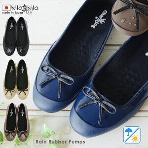 【kilakila*キラキラ】雨の日も大丈夫!シンプルリボンの防水ぺたんこパンプス。ペタンコなローヒールのフラットシューズは梅雨の時期でも大人かわいいデザインでオールシーズン使えて通勤・通学にもぴったりなレディース靴