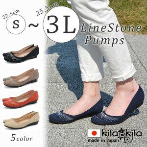 【kilakila*キラキラ】【大きいサイズ対応S〜3L(25.5cm)】日本製(国産)●キラキラスタッズラインストーンぺたんこパンプス。低反発インソールで痛くない・歩きやすいビジューフラットシューズ♪スエード調素材でかわいいローヒールなレディース靴