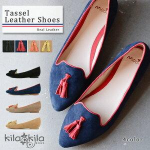 【kilakila*キラキラ】ちょこんと付いたタッセルがアクセントになるおしゃれな本革(天然皮革)ぺたんこローヒールのフラットシューズは、バイカラーのオペラパンプス。とんがりポインテッドトゥがかわいいカジュアルなレディース靴