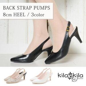 【kilakila*キラキラ】ポインテッドトゥパンプス8.0cmハイヒールミュールバックルバックストラップアーモンドトゥフォーマル入学式卒業式ブラックホワイト黒白パイソンヘビレディース靴