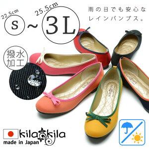 【kilakila*キラキラ】【大きいサイズ対応S〜3L(25.5cm)】日本製(国産)●撥水加工で雨の日も安心!リボンがかわいいフラットでぺたんこなラウンドトゥのレインパンプス。防水なラバーシューズのシンプルな赤がおしゃれで通勤・通学にぴったりで痛くないレディース靴