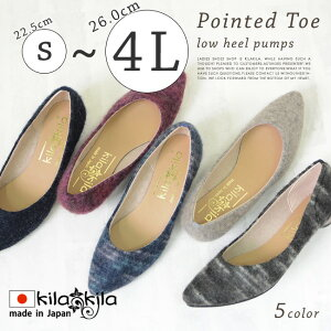 【kilakila*キラキラ】【大きいサイズ対応S〜4L(26.0cm)】日本製(国産)●フェルト調素材のポインテッドトゥとんがりぺたんこパンプス。ローヒールで歩きやすく痛くないフラットシューズはアーモンドトゥのレディース靴