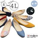【kilakila*キラキラ】【大きいサイズ対応S〜4L(26.0cm)】日本製(国産)●撥水加工で雨の日も安心!とんがりポインテッドトゥレインぺたんこパンプス。ローヒールフラットシューズで25.5cm対応の痛くないレディース靴