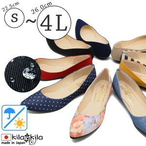 【kilakila*キラキラ】【大きいサイズ対応S〜4L(26.0cm)】日本製(国産)●撥水加工で雨の日も安心!ポインテットトゥの赤や花・ボーダー・ドット柄がかかわいいレインパンプス。ぺたんこローヒールなフラットシューズでで25.5cm対応のおしゃれな痛くないレディース靴