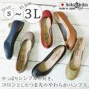 【kilakila*キラキラ】【大きいサイズ対応S〜3L(25.5cm)】日本製(国産)●パンプス ぺたんこ ラウンドトゥ レディース ローヒール フラットシューズ 痛くない 歩きやすい 柔らかい 通勤 ブラック ネイビー レディース靴