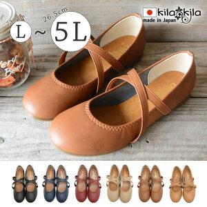 【kilakila*キラキラ】【大きいサイズ対応L(23.0cm)〜5L(26.5cm)】日本製(国産)●アンティーク感がおしゃれなクロスベルトのカジュアルなパンプス。フラットなローヒールでナチュラルなラウンドトゥのバレエシューズは、25.5cm対応のレディース靴