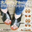 ◆夏の売尽し◆【kilakila*キラキラ】サンダル ぺたんこ ローヒール クロスベルト 黒 白 ブラック ストラップ ホワイト アウトドア レディース靴