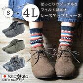 【kilakila*キラキラ】【大きいサイズ対応S〜4L(26.0cm)】日本製(国産)●シューズ レースアップ 靴ひも フェルト調 やわらかい ぺたんこ ローヒール かわいい おしゃれ カジュアル フラットシューズ 黒 ブラック ゆったり カーキ ブラウン レディース靴