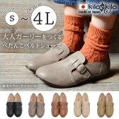 【kilakila*キラキラ】【大きいサイズ対応S〜4L(26.0cm)】日本製(国産)●シューズ ベルト カジュアルシューズ やわらかい ぺたんこ ローヒール かわいい おしゃれ カジュアル フラットシューズ 黒 ブラック ゆったり オーク ブラウン レディース靴 *ptnk