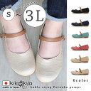 【kilakila*キラキラ】【大きいサイズ対応S〜3L(25.5cm)】日本製(国産)●4段階調節可能な甲ベルトで甲高幅広さんにも好かれるまるいトゥのぺたんこパンプス。キャンバス地でレトロな雰囲気でローヒールフラットシューズのレディース靴