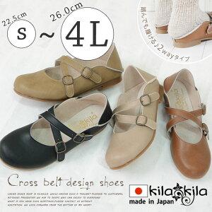 【kilakila*キラキラ】【大きいサイズ対応S〜4L(26.0cm)まで】日本製(国産)●パンプス1.5cmクロスベルトベルトストラップラウンドトゥローヒールぺたんこフラットシューズ痛くない歩きやすいレディース靴