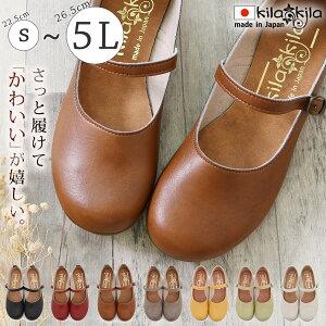 【kilakila*キラキラ】【大きいサイズ対応S〜3L(25.5cm)】日本製(国産)●アンティーク感のある楽ちんぺたんこパンプス。スナップボタン付きのアンクルベルトフラットシューズはカジュアルなローヒールで痛くないストラップ付のレディース靴
