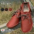 【kilakila*キラキラ】ほっとする温かみのある本革。日本製(国産)カジュアルシューズ。ぺたんこフラットシューズは編みあげレースアップでナチュラルなローヒールショートブーツは天然皮革を使用したシンプルなレディース靴