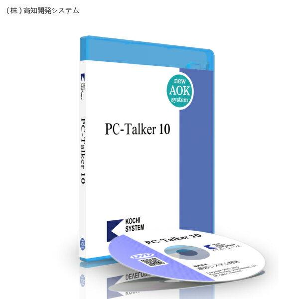 PC-Talker 10 (PC-Talker 8・8 Ver2・7 Ver3 ユーザー価格版)