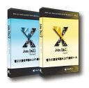 JukeDoX3 エキスパート版(JukeDoX2 エキスパート版からのバージョンアップ)