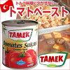 ドマテス・サルチャス/トマトペースト缶