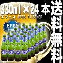 """エフェスビール(瓶ビール) """"EFES Pilsen"""" 1ケース24本セット トルコ【輸入食品】【あす楽対応】"""
