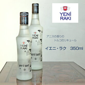 イエニ Lac YENI RAKI 350ml Turkey liquor ethnic food materials imported food overseas liquor liquor liqueur] fs3gm