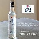 イエニ・ラク YENI RAKI 700ml トルコのお酒(アルコール度数45%)アニスの香り漂う地中海のリキュール【クーポン対象外品】