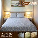 07 (250x260cm) three pieces of bedcover (bedspread) ラーレ queen size panel / blue / pistachio green / ivory [setsuden_bedding]