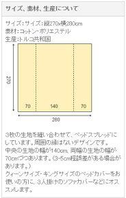 ベッドカバー(ベッドスプレッド)ラーレ07(270x280cm)キングサイズロング三枚パネル・スカイブルー/ピスタチオグリーン/アイボリー