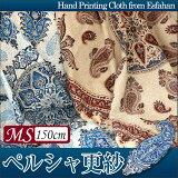ガラムカール・ペルシャ更紗150cm長方形サイズ・アンバー/ブルー■アイデアでいろいろ使えるオリエンタルな手染め布テーブルクロス・ソファカバー・マルチクロス