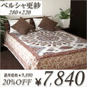 Large-sized cross [setsuden_bedding] that both the  printed cotton 280cm rectangle size blue / umber  sofa and the double bed can play the cover ring completely
