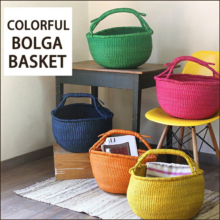 かごバスケット・収納バスケット・アフリカ・ガーナ・ボルガバスケット・丸型・直径40cm・Bolga Basket <8色>【あす楽対応】