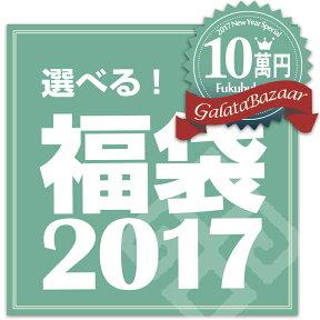 キリム・ギャッベ(ギャベ)・手織りラグが選べるガラタバザール新春福袋100,000円