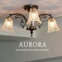 アンティーク調ガラスシェード・シーリングシャンデリア・ブロンズ・アウロラ・3灯・60W白熱電球付き