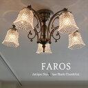 アンティーク調ガラスシェード・シーリングシャンデリア・ブロンズ・ファロス・5灯・60W白熱電球付き
