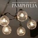 アンティーク調 ガラスシェード・シャンデリア・パンフィリア 5灯・アンティークブロンズ色60Wx5灯/E17電球5灯付属 LED電球対応