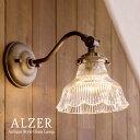アンティーク調ウォールランプ ガラスシェード ALZER(アルゼ)要電源工事 60W白熱電球付属