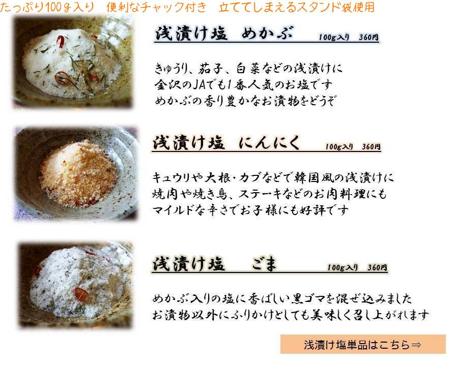 【ポイント消化 送料無料】 塩5袋セット 3種...の紹介画像3