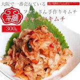 """☆7000多日元店订单 - 最畅销的泡菜 - 白菜泡菜 - 300 - 大阪的""""韩国白菜科学(Yanpechu)""""之称,作为白菜泡菜好吃的菜。次[キャベツキムチ【300g】韓国語で「洋白菜(ヤンペチュ)」と呼ばれ、白菜同様にキムチに"""