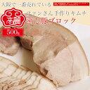蒸し豚ブロック(500g)【真空パック】【※当日発送不可商品※同梱される商品も翌日発送になります。】