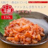 イカキムチ【150グラム】剣先イカを塩漬けにし、自家製薬念(ヤンニョン)を加えてキムチにしています♪★【あす楽土曜営業】