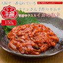 イカの塩辛 青唐入り【150g】新鮮なイカを青唐辛子をたっぷり入れて韓国風の塩辛にし