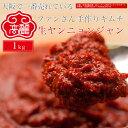 生ヤンニョンジャン【大サイズ1kg】キムチ調味料(ヤンニョン)とジャン(醤油)から