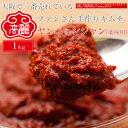 テーブルヤンニョンジャン(薬味用)1kg キムチ調味料(ヤンニョン)とジャン(醤油