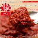 テーブルヤンニョンジャン(薬味用)400g