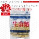 アオキ冷麺(白) 独自の製法により開発された冷麺は、しっかりとしたコシを持ち、「しこしこ」とした歯応え、「つるつる」とした喉ごしが自慢の新食感の冷麺です。