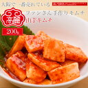 山芋キムチ【200g】