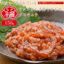タコキムチ 150g★イイダコを塩漬けにし、自家製薬念(ヤンニョン)を加えてキムチにしました。珍味好きの方には、も…